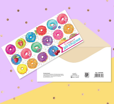 Открытка‒конверт для денег «С Днём рождения», пончики 2493300