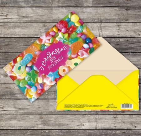 Открытка‒конверт для денег «Сладкого дня рождения», конфеты 2721171