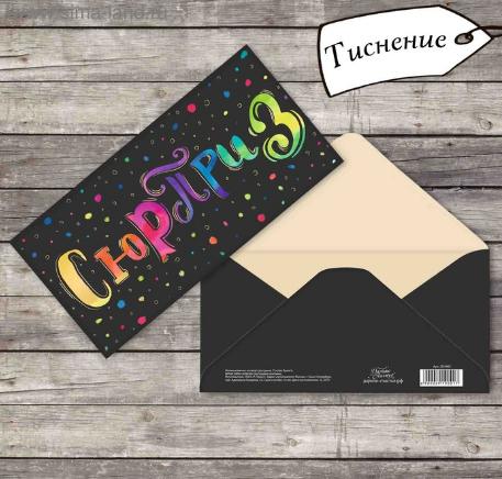 Открытка‒конверт для денег «Сюприз», тиснение 2919001