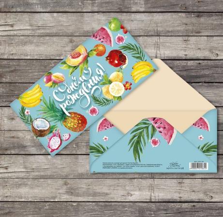 Открытка‒конверт для денег «С Днём рождения», тропич.фрукты 2721184