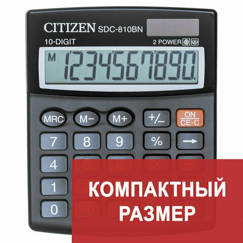 Калькулятор Citizen SDC-810BN 10 разрядов 124*102мм 250212