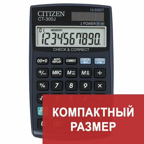 Калькулятор Citizen CT-300J 10 разрядов