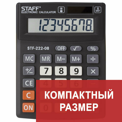 Калькулятор STAFF PLUS STF-222 8 разрядов 138*103мм