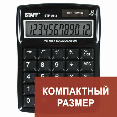 Калькулятор STAFF STF-3012 12 разрядов 141*107мм компьютерные клавиши