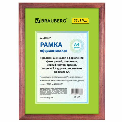 Рамка 21*30 BRAUBERG деревян.багет, стекло 390257 темная вишня