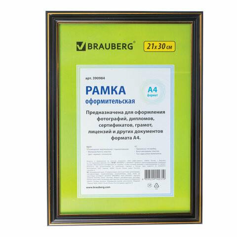 Рамка 21*30 BRAUBERG пластик.багет, стекло 390984 черный с двойн.позолотой