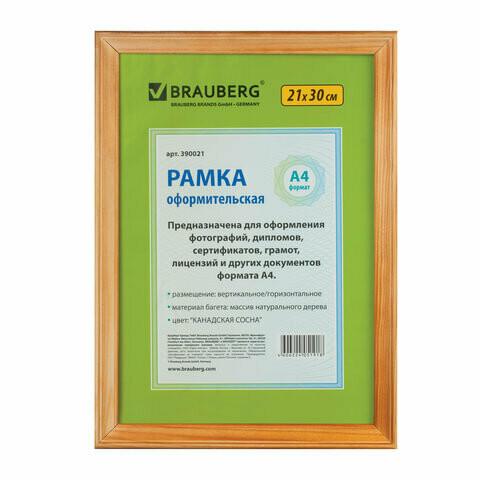 Рамка 21*30 BRAUBERG деревян.багет, стекло 390021 канадская сосна