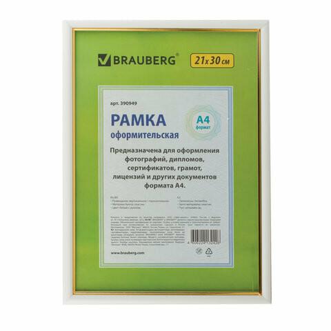 Рамка 21*30 BRAUBERG пластик.багет, стекло 390949 белый с золотом
