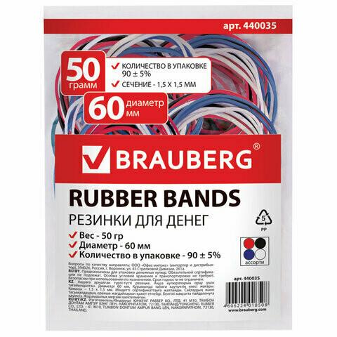 Резинка банковская для денег 50г BRAUBERG 440035 цвет