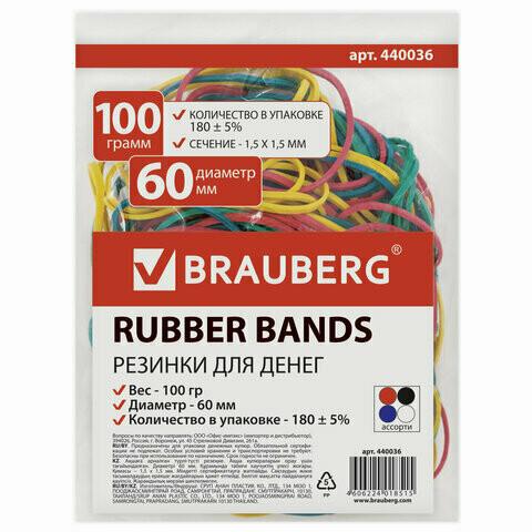Резинка банковская для денег 100г BRAUBERG 440036 цвет