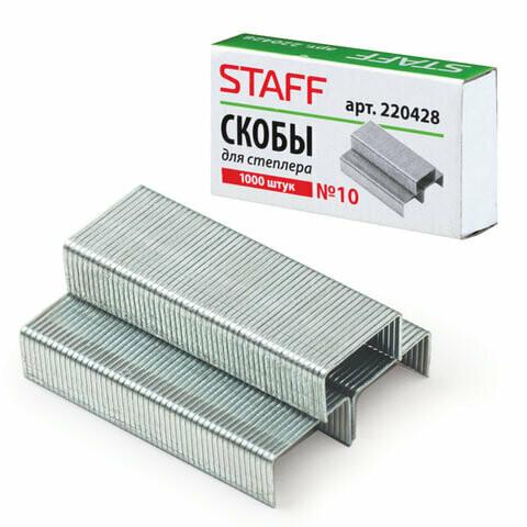 Скобы для степлера № 10 STAFF 220428