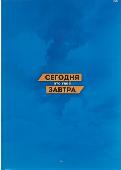 "Тетрадь 80л клетка А4 BG ""Мотиватор"" 4325776"