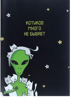"Тетрадь 96л клетка А4 CALLIGRATA ""НЛО"" 4180613"