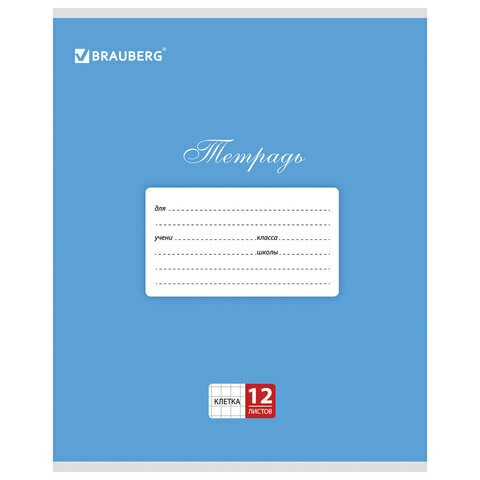 "Тетрадь 12л клетка BRAUBERG ""Классика"" картон. обложка 104723 синяя"
