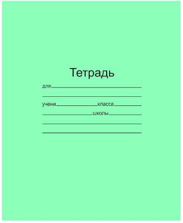 "Тетрадь 18л клетка ""Зеленая"" 141133"