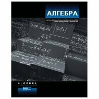 "Тетрадь предметная 48л клетка А5 HATBER ""Алгебра"" 403112"