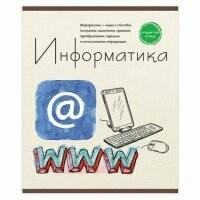 """Тетрадь предметная 48л клетка А5 PROF-PRESS """"Информатика"""" 403311"""