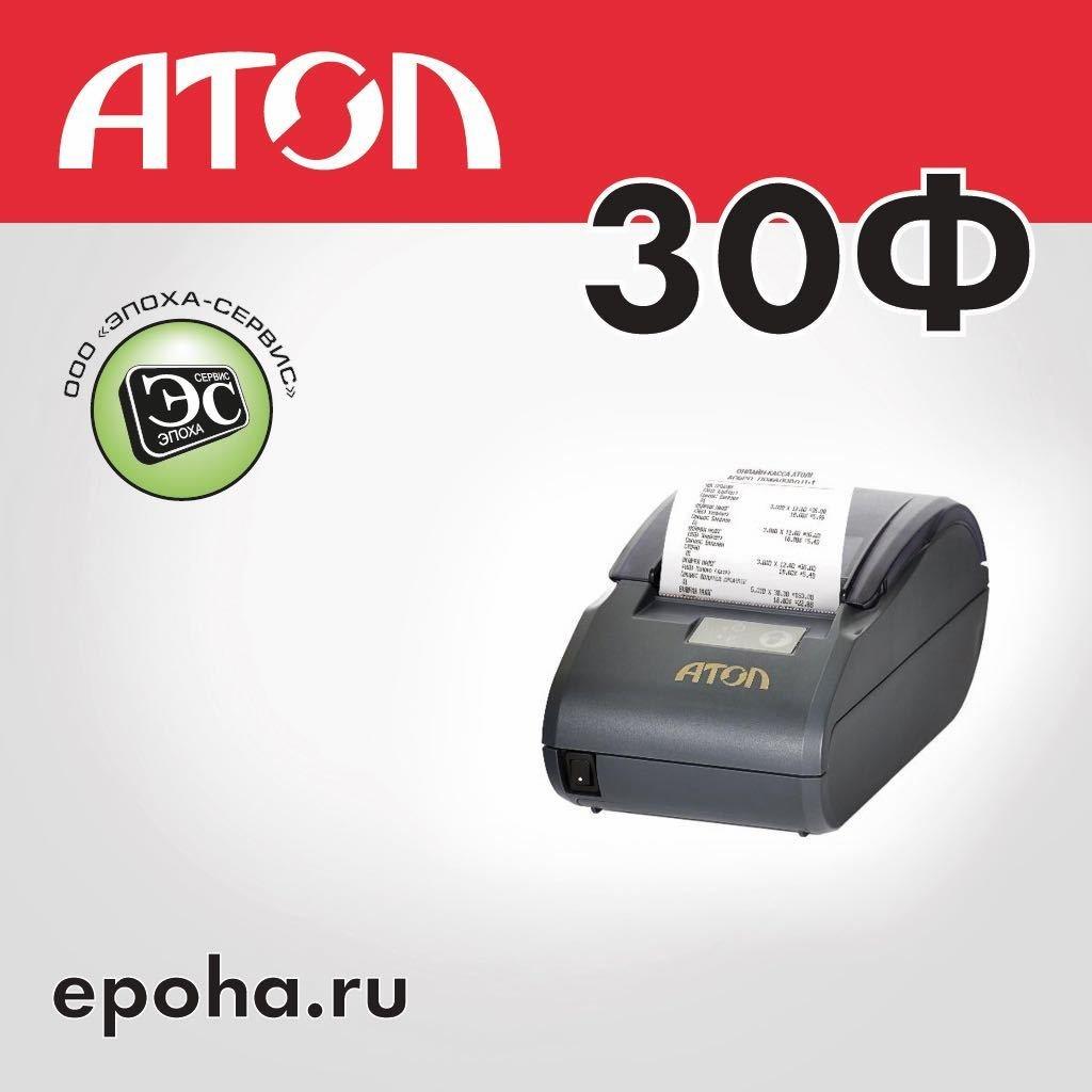 Атол 30Ф+
