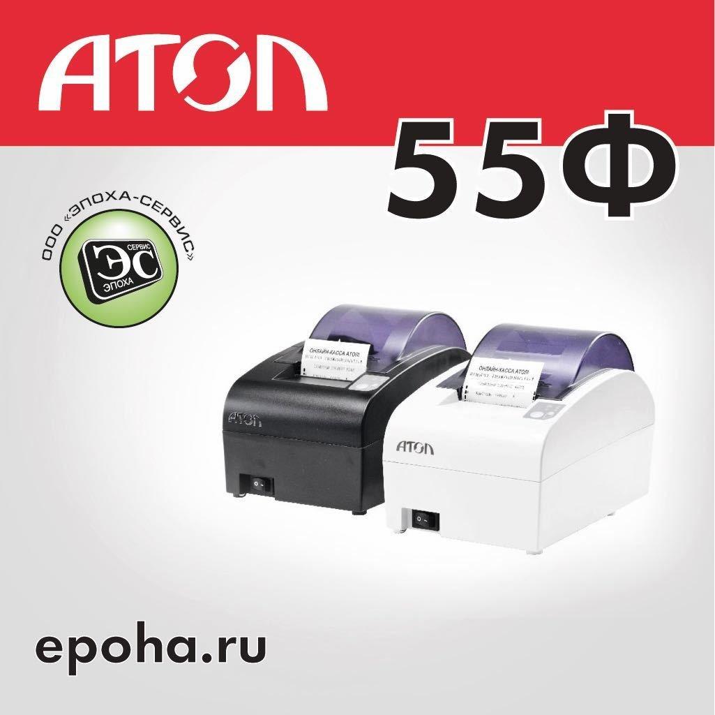 Атол 55Ф