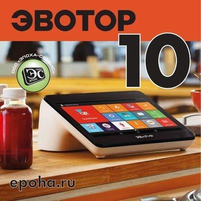 Эвотор 10