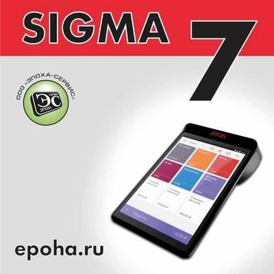 Атол Sigma 7