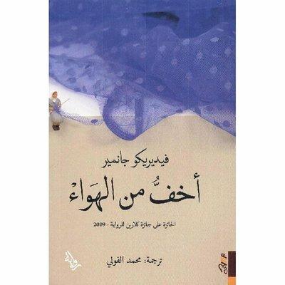كتاب  أخف من الهواء 94635