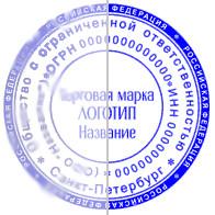 Печати, штампы, факсимиле по ОТТИСКУ