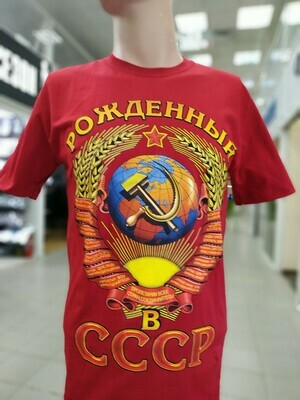 ФУТБОЛКА рождённый в СССР красная