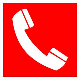 Наклейка Телефон для использования при пожаре