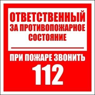 Наклейка Ответственный за противопожарное состояние, при пожаре звонить 112