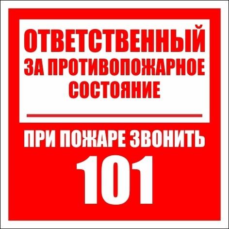 Наклейка Ответственный за противопожарное состояние, при пожаре звонить 101