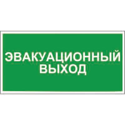 Наклейка Эвакуационный выход