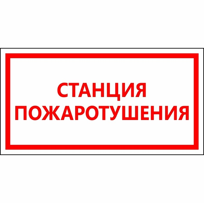 Наклейка Станция пожаротушения