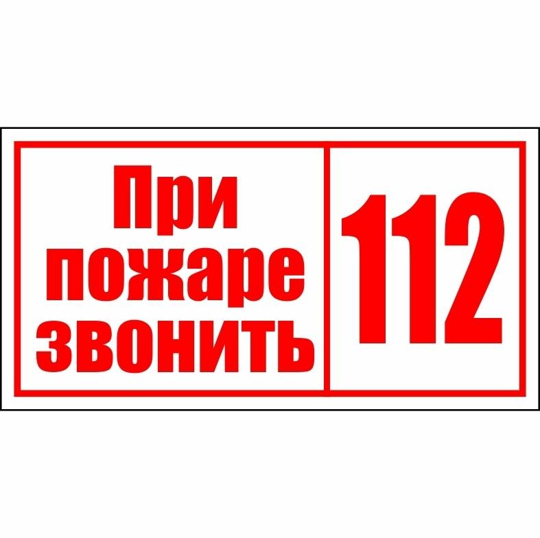 Наклейка При пожаре звонить 112