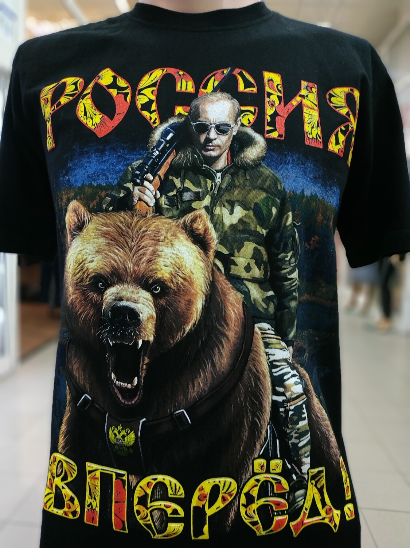 Футболка Россия вперед! (Путин) чёрная