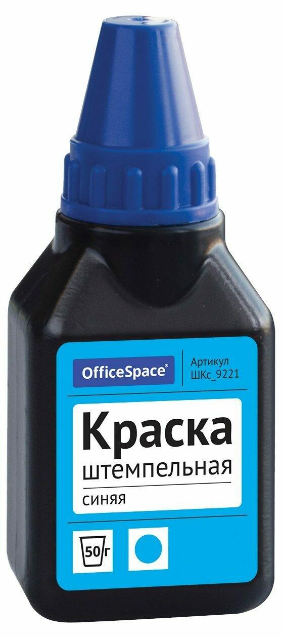 Штемпельная краска OfficeSpace, 50мл, синяя арт. ШКс_9221