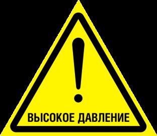 Наклейка Осторожно, высокое давление