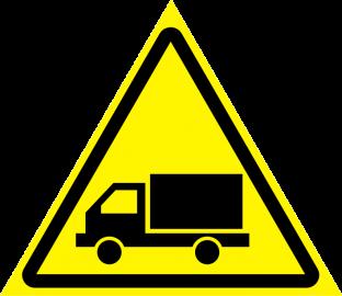 Наклейка Берегись автомобиля