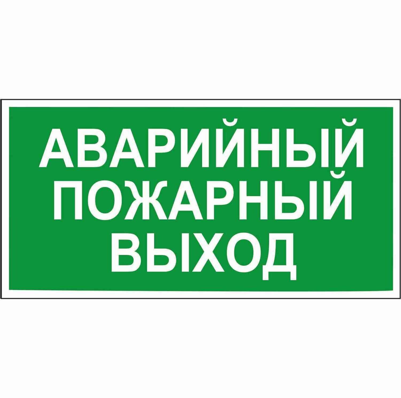 Наклейка Аварийный пожарный выход