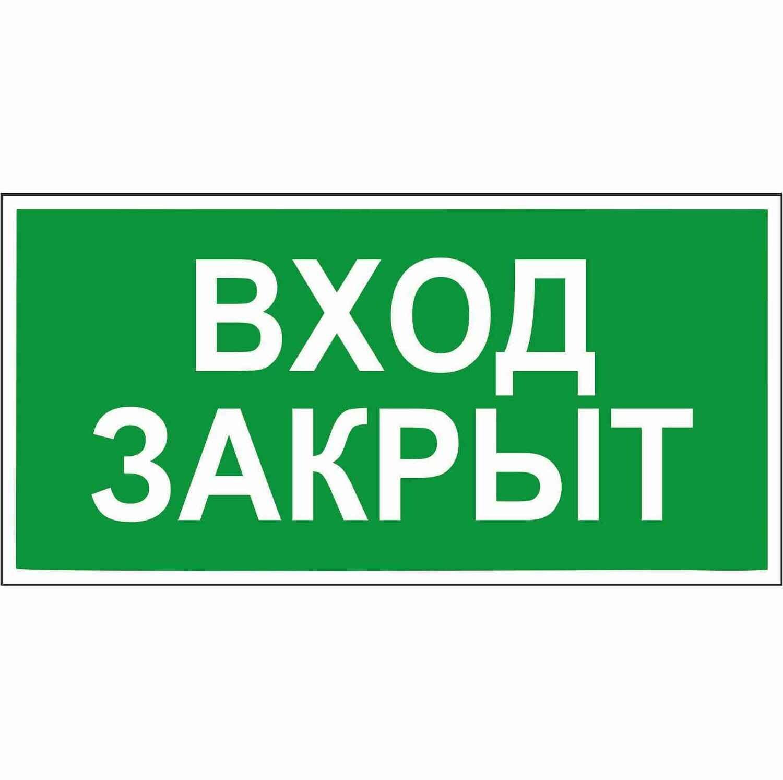 Наклейка Вход закрыт