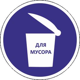 Наклейка Место для мусора