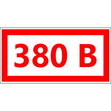 Наклейка Указатель напряжения 380 вольт
