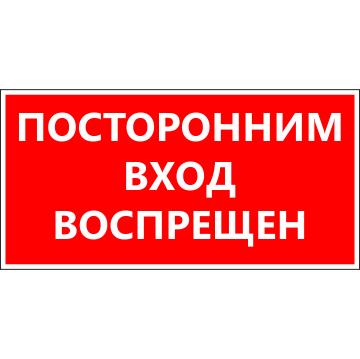 Наклейка Посторонним вход воспрещен