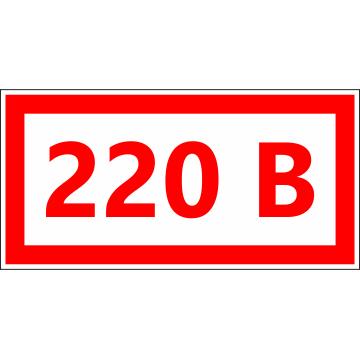 Наклейка Указатель напряжения 220 вольт