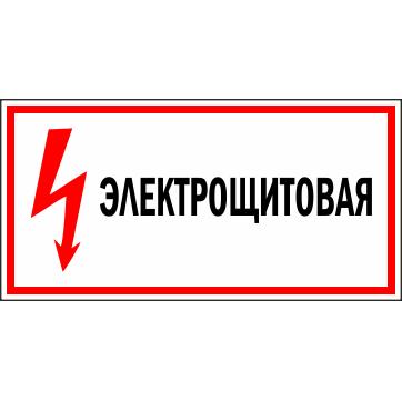 Наклейка Электрощитовая