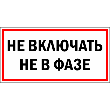 Наклейка Не включать, не в фазе
