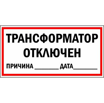 Наклейка Трансформатор отключен