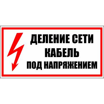 Наклейка Деление сети, кабель под напряжением