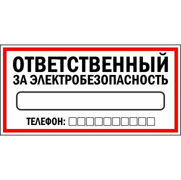 Наклейка Ответственный за электробезопасность