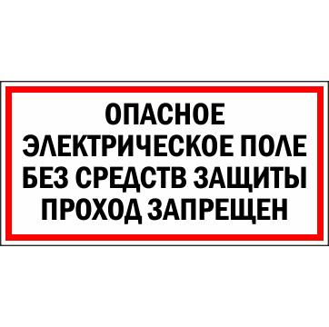 Наклейка Опасное электрическое поле, без средств защиты проход запрещен